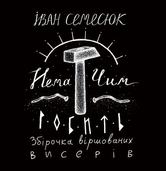 """Іван Семесюк """"НЕМА ЧИМ РОБИТЬ"""""""