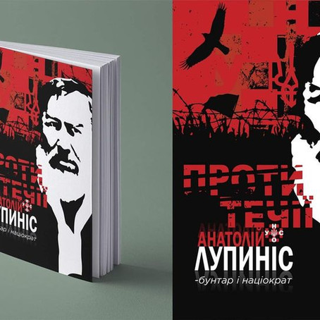 Книга про Анатолія Лупиноса незабаром вийде друком у видавництві Zалізний тато