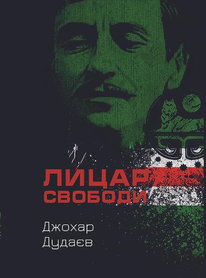 "Джохар Дудаєв ""ЛИЦАР СВОБОДИ"""