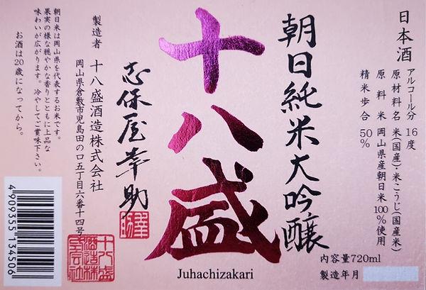 Juhachi Label Front_edited.jpg
