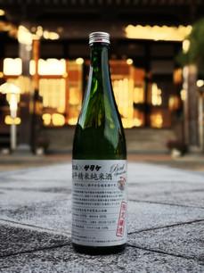 Fukucho Bird, Satake Edition