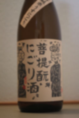 Tsuji Bodaimoto 1 jpg_edited.jpg