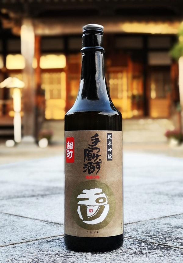 Tamagawa Untouched.jpg
