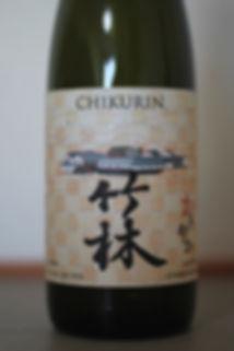 Chikurin Sokujyo.jpg