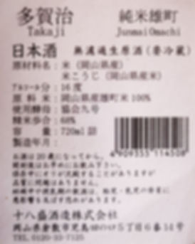 Takaji Ura-Label.jpg