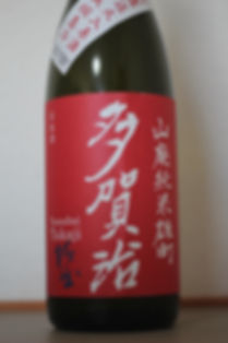 Takaji Yamahai website.jpg