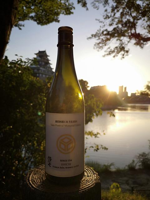 Ishichi Sake Matsuri Edition