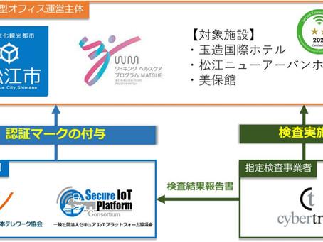 『共同利用型オフィスセキュリティ認証プログラム』松江市内の3事業所が第1号認定