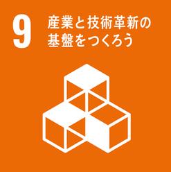 work@(ワークアット) | SDGs | 9産業と技術革新の基盤をつくろう