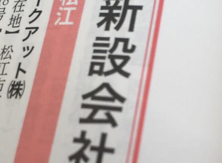 山陰経済ウイークリー(2020/5/26発行)掲載