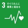 work@(ワークアット) | SDGs | 3すべての人に健康と福祉を