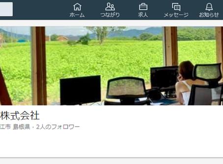 LinkedInの会社ページを立ち上げました