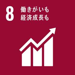 work@(ワークアット) | SDGs | 8働きがいも経済成長も