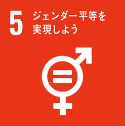 work@(ワークアット) | SDGs | 5ジェンダー平等を実現しよう