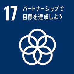 work@(ワークアット) | SDGs | 17パートナーシップで目標を達成しよう