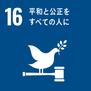 work@(ワークアット) | SDGs | 16平和と公正をすべての人に