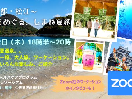 【7/22(木・祝)18:30~20:00オンラインイベント】水の都・松江~水辺をめぐる しまね夏旅~