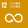 work@(ワークアット) | SDGs | 12つくる責任つかう責任