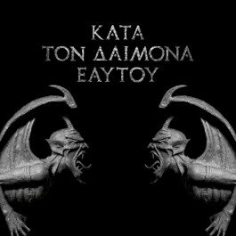 "ROTTING CHRIST - Κata Τon Daimona Εaytoy	(""DO WHAT THOU WILT"") (CD)"
