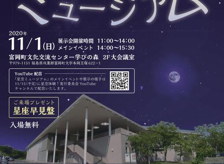 「星空ミュージアム」を開催します!