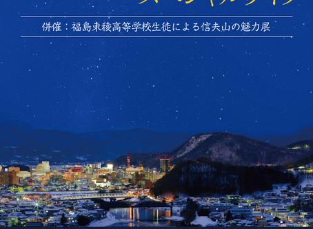 2019年2月24日「信夫山から見る星空」スぺシャルライブ開催決定!