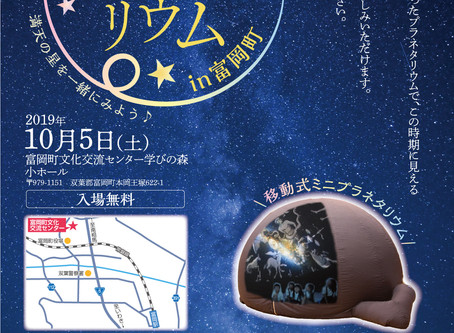 富岡・浪江・大熊にて、ミニプラネタリウム開催!