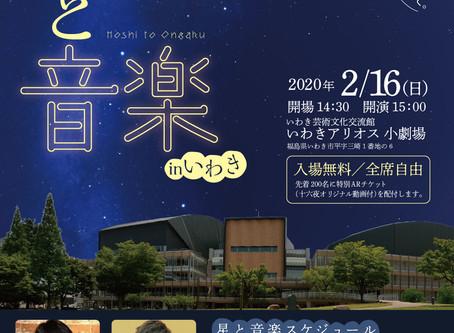 2020年2月16日「星と音楽inいわき」イベント開催決定!!
