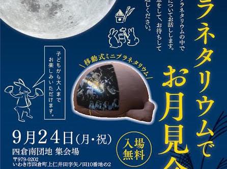 四倉にて「ミニプラネタリウムでお月見会」開催決定!