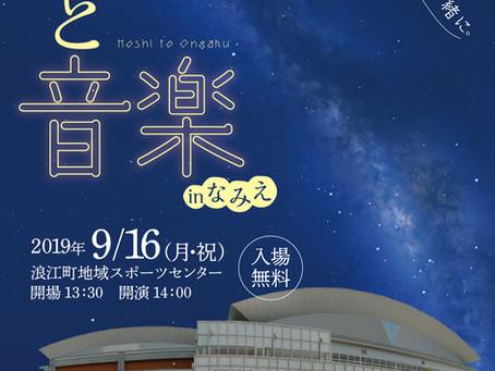 2019年9月16日「星と音楽inなみえ」イベント開催決定!!