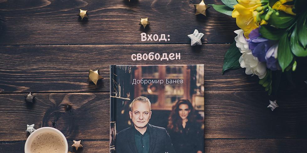 """Добромир Банев и Петър Антонов четат """"Обичай ме бавно"""""""