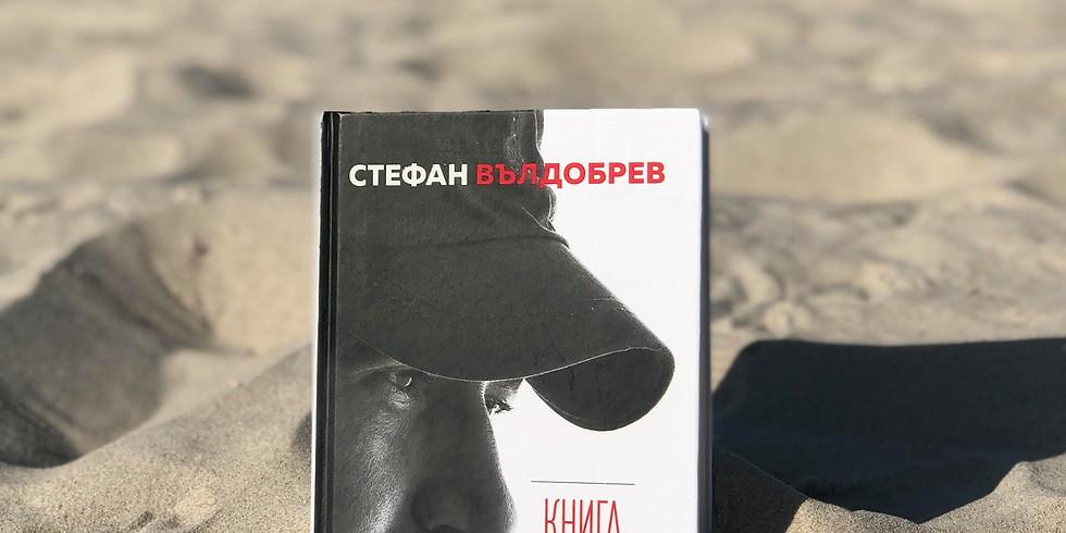 """Стефан Вълдобрев представя """"Книга за песните"""" в Берлин"""
