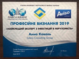 Анна Коваль признана лучшим экспертом по инвестициям в недвижимость