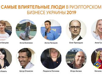 Анна Коваль вошла в ТОП 10 самых влиятельных людей в риэлторском бизнесе Украины 2019