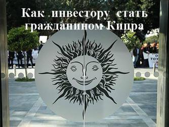 Как инвестору стать гражданином Кипра - выгодные для украинского бизнеса налоговые реформы