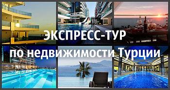 Тур по недвижимости Турции