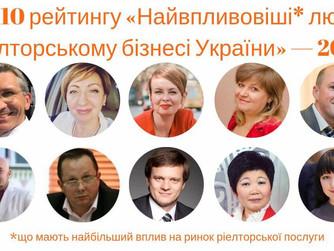 Анна Коваль вошла в ТОП-10 самых влиятельных людей на рынке риэлторской услуги