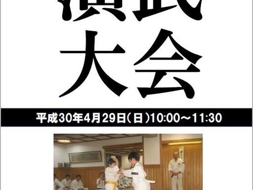4月29日(日・祝)演武大会を行います。