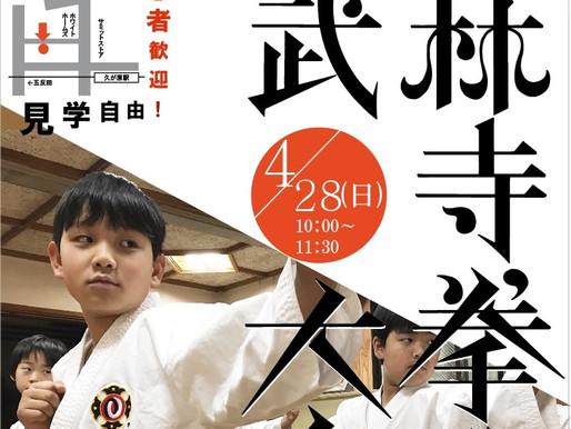 4月28日(日)10:00~ 東京久が原道院の演武大会を開催します。見学途中退出自由。少林寺拳法をぜひご覧ください。