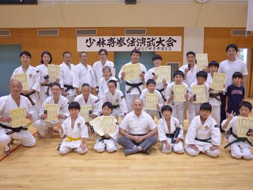 第72回大田区少林寺拳法演武大会に参加しました