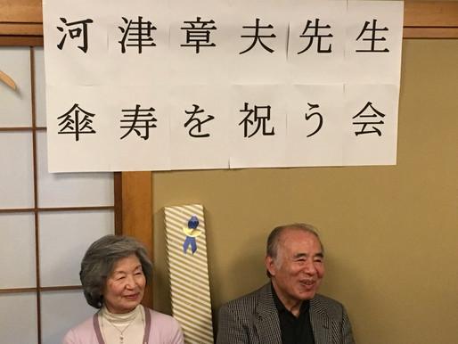 河津道院長の傘寿のお祝いの会を行いました。