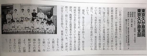 東京久が原道院設立紹介記事