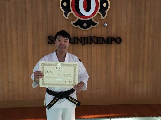 平田副道院長が准範士になりました。