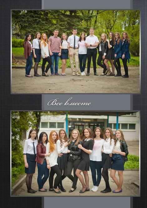 Школьный выпускной альбом
