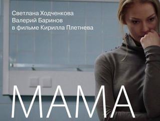 """""""Золотой Орёл"""" у фильма """"Мама"""""""