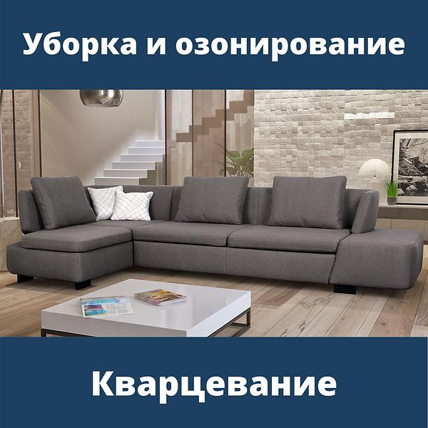 Уборка квартиры (1).png