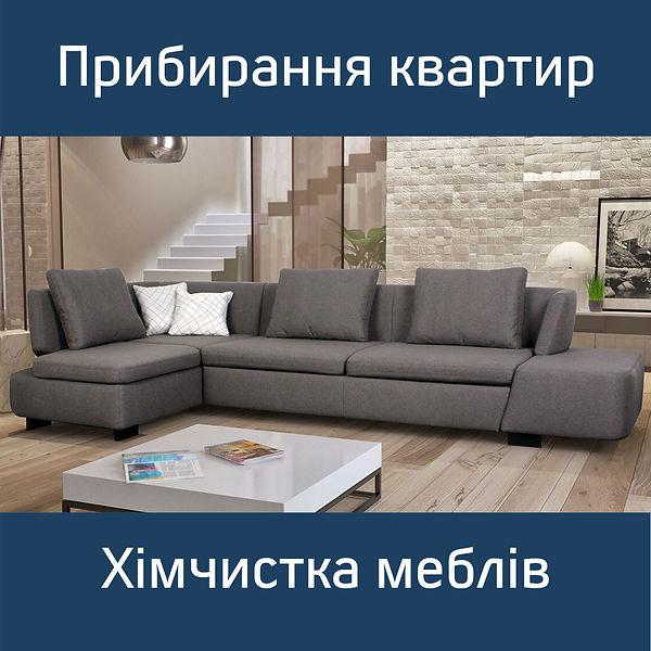 Укр Уборка квартиры.jpg