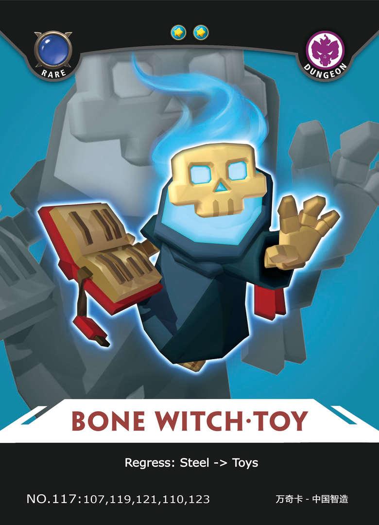 117骨巫师·玩具.jpg