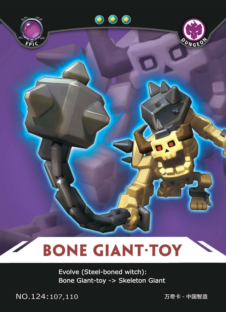 124骨巨人·玩具.jpg