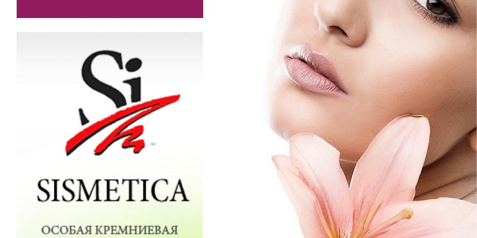 Встреча с косметологами компании Сисметика