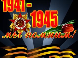 Поздравляем с праздником Днем Победы!